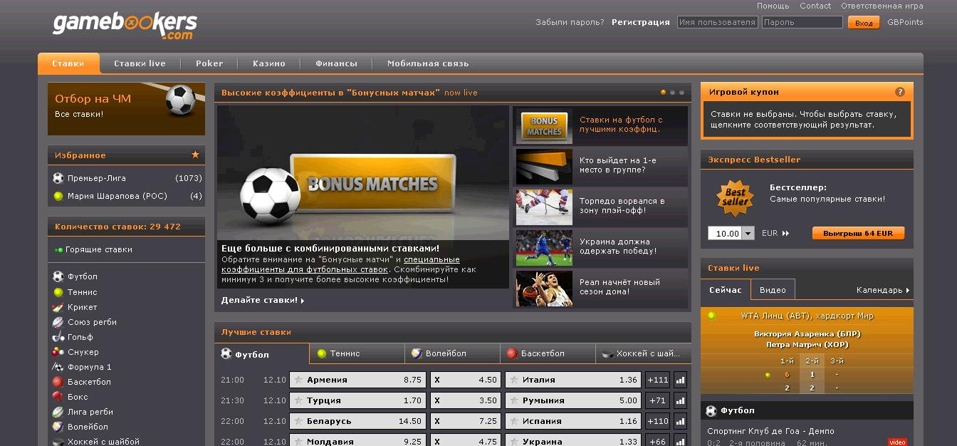 Bukmekerskaya-kontora-Gamebookers[1]