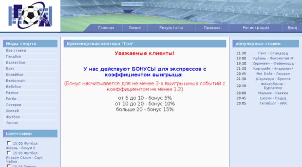 goal-bets.com_[1]