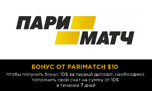 parimatch-bonus[1]
