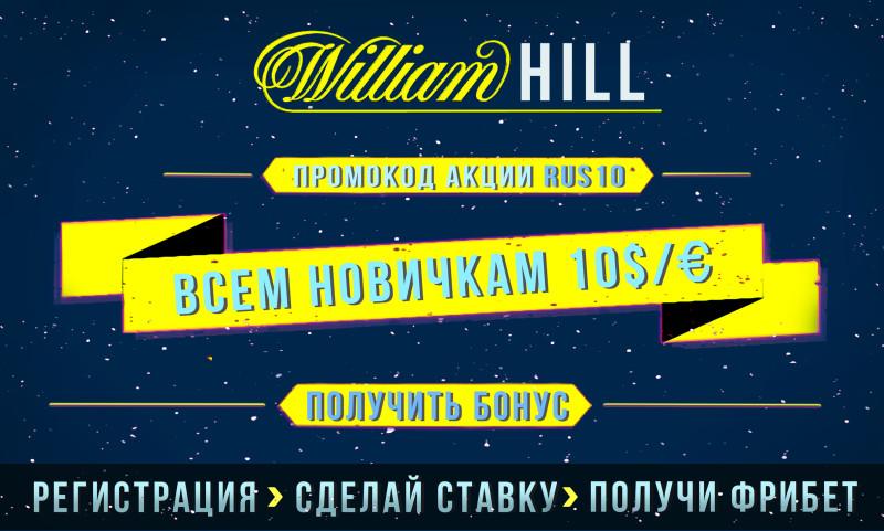williamhill-e1447444607205[1]